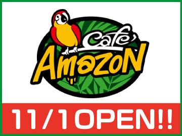 カフェ・Amazonのアルバイト情報