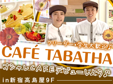 CAFETABATHA 〜カフェタバサ〜のアルバイト情報