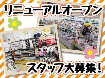 株式会社文真堂書店のアルバイト情報