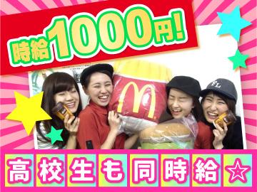 マクドナルド成田空港内 3店舗合同募集のアルバイト情報