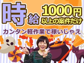 テイケイワークス東京(株) 東京・神奈川リクルートセンターのアルバイト情報