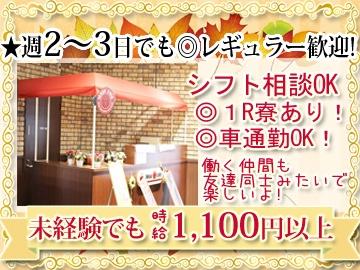 ティーファイングループ Ikkyu cafe (イッキュウカフェ)のアルバイト情報