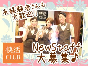 快活CLUB 鈴蘭台店のアルバイト情報
