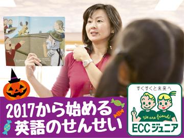 株式会社ECCのアルバイト情報