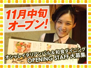 イルマーレ・楽蔵 新潟店のアルバイト情報