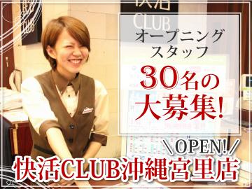 快活CLUB 沖縄宮里店のアルバイト情報