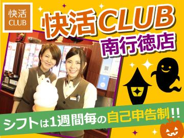 快活CLUB 南行徳店のアルバイト情報