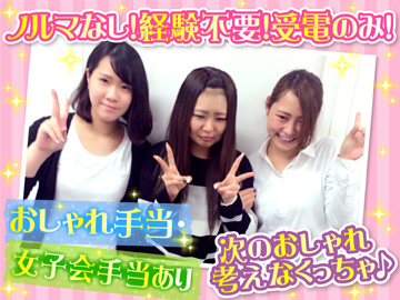 女子職合同会社 小倉オフィスのアルバイト情報