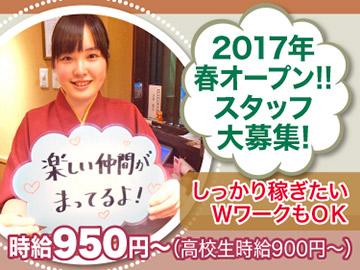 (株)グリーンハウスフーズ/恵比寿かつ彩 神戸三宮店(仮称)のアルバイト情報