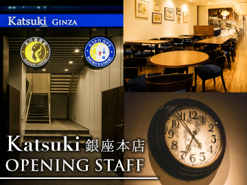 Katsuki 銀座本店(ビストロカフェ)のアルバイト情報