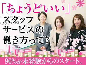 株式会社スタッフサービス/リクルートグループ【東京】のアルバイト情報