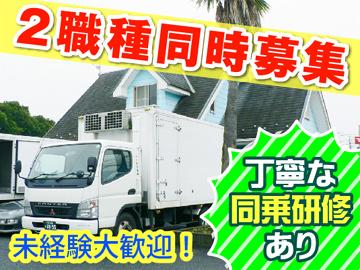 株式会社八重洲運輸 埼玉営業所のアルバイト情報