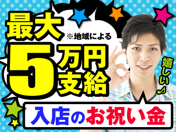 株式会社 ピーサーチジャパンのアルバイト情報