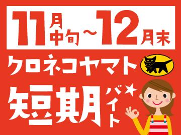 ヤマト運輸株式会社 北大阪物流システム支店のアルバイト情報