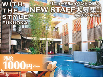 WITH THE STYLE FUKUOKA  ★ホテルリニューアル★のアルバイト情報