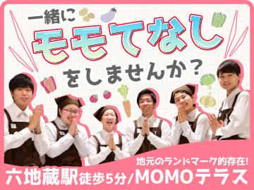 (株)ベルーフ  MOMOテラス店 のアルバイト情報
