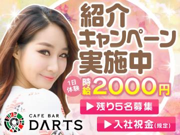 Darts 〜ダーツ〜のアルバイト情報