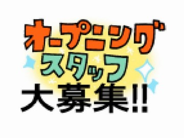 ファミリーマート松元インター入口店のアルバイト情報