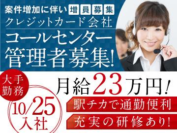 トランスコスモス株式会社 Work it! Plaza福岡/FK1611202のアルバイト情報