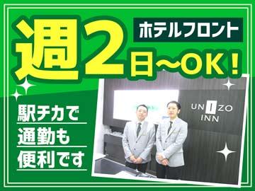 ユニゾイン (1)名古屋栄 (2)名古屋栄東のアルバイト情報