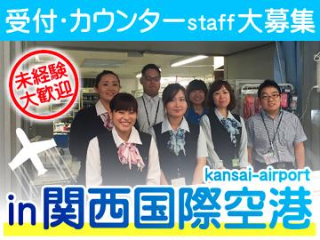 コウノイケ・エアポートサービス(株) 【 関西国際空港 】のアルバイト情報