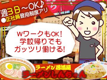 ラーメンしんちゃんのアルバイト情報