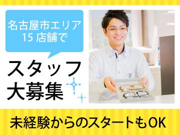 眼鏡市場・ALOOK(アルク)・レンズスタイル 15店舗合同募集のアルバイト情報