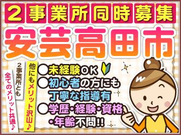 ワタキューセイモア株式会社 中国支店 広島営業所のアルバイト情報