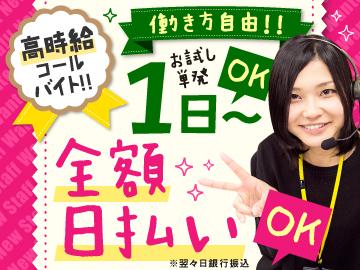 (株)キャスティングロード新宿・池袋・千葉/CSSH3333のアルバイト情報