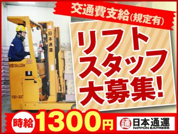 日本通運株式会社 大阪西支店 南港ロジスティクスセンターのアルバイト情報