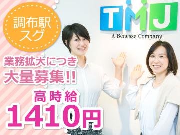 株式会社TMJ(ベネッセグループ)/14638のアルバイト情報