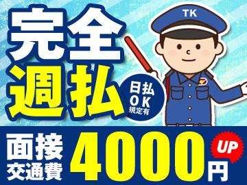 テイケイ株式会社 <都心エリア>のアルバイト情報