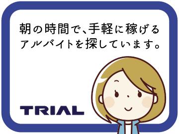 スーパーセンタートライアル 旭川口店のアルバイト情報