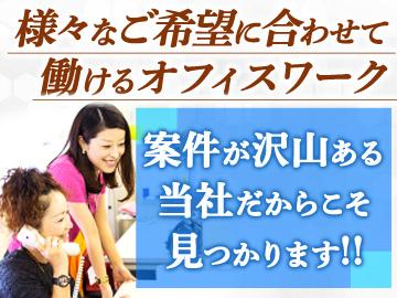 株式会社Cキャリア (応募番号CC3333)のアルバイト情報