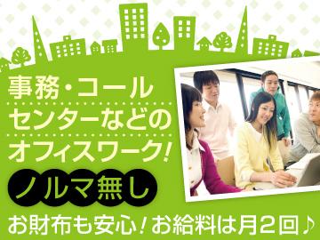 ジェイコム株式会社 (東証一部上場グループ)のアルバイト情報