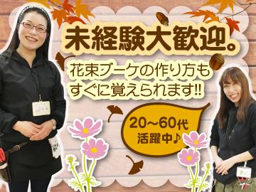 ジャパン・フラワー・コーポレーション 花まつのアルバイト情報