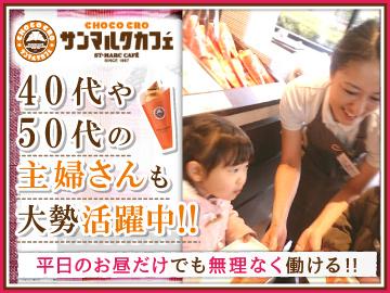 サンマルクカフェ  大阪エリア30店舗合同募集のアルバイト情報