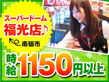 株式会社晃商 スーパードーム福光店のアルバイト情報
