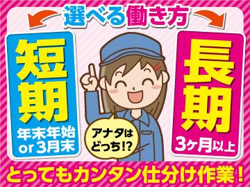株式会社ウエダ 阪神流通営業所のアルバイト情報