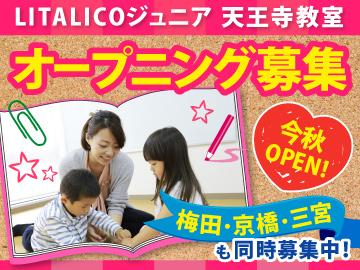 株式会社LITALICO (りたりこ)  <東証マザーズ上場企業>のアルバイト情報
