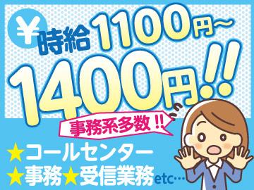 (株)サウンズグッド オフィスサポート福岡オフィスFKOO-0019のアルバイト情報