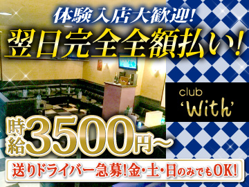 ◆・。 Club With(ウィズ) 。・◆のアルバイト情報