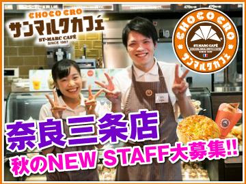 サンマルクカフェ 奈良三条店のアルバイト情報