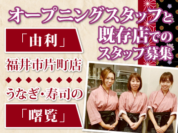 (A)「由利」 (B)うなぎ・寿司「曙覧」のアルバイト情報