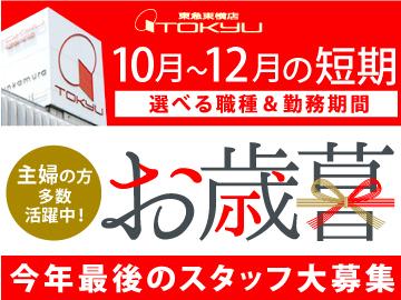 東急百貨店<本店・東横店・ShinQs>のアルバイト情報