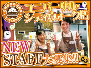 サンマルクカフェ ユニバーサル・シティウォーク店のアルバイト情報