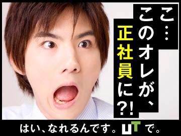 UTエイム株式会社【広告No.T001034】のアルバイト情報