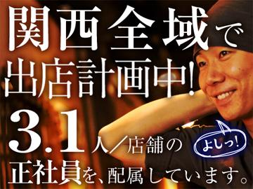 株式会社オーイズミフーズ【大阪・兵庫・奈良・京都・滋賀】のアルバイト情報