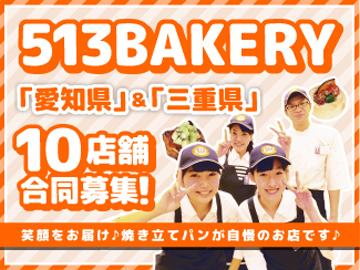 513BAKERY ★愛知&三重県10店舗合同募集★のアルバイト情報