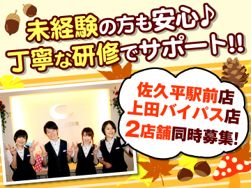 コート・ダジュール (1)上田バイパス店 (2)佐久平駅前店のアルバイト情報